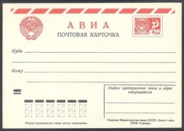 1.171 RUSSIA 1968 ENTIER POSTCARD Mint 11 STANDARD 4 Kop AVIA Par Avion 1966 ARMS ARMES Symbol CARTE POSTALE POST USSR - 1923-1991 USSR