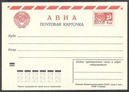 1.171 RUSSIA 1968 ENTIER POSTCARD Mint 11 STANDARD 4 Kop AVIA Par Avion 1966 ARMS ARMES Symbol CARTE POSTALE POST USSR - 1960-69