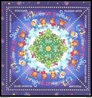 RUSSIA 2016 Stamp MNH ** VF NEW YEAR NOUVEL AN NOUVELLE BONNE ANNEE NEUE JAHR NEUEM 2175 - 1992-.... Federatie