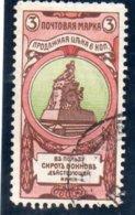 RUSSIE 1905 O DENT 11.5 - 1857-1916 Keizerrijk