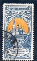 RUSSIE 1905 O DENT 12x12.5 - 1857-1916 Keizerrijk