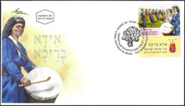 ISRAEL 2019 - Ethnic Festivals - The Sahrane Festival - The Kurdish Jewish Community - A Stamp With A Tab - FDC - Celebrations