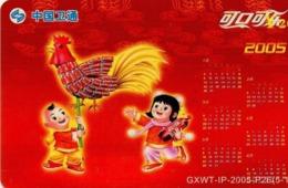 CHINA. COCA COLA. GXWT-IP-2005-P26(5-1). (712) - China