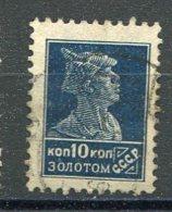 RUSSIE - Yv N° 255 B Dent 12   (o)  10k    Cote  0,9  Euro BE - 1923-1991 UdSSR