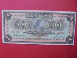 GRECE 500 DRACHME 1932 CIRCULER (B.5) - Grèce