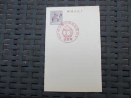 22.12.1967 Isole RUY KYU Ryu Kyu Islands Cartolina Postale Postal Card 1 1/2 Cent. Annullo Speciale Lampada - Japan