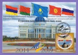 Kazakhstan 2019. Maxicard. 5th Anniversary Of EAEU. Maximum Cards. Cholpon Ata - Kasachstan