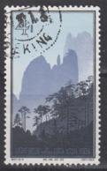 PR CHINA 1963 - 4分 Hwangshan Landscapes 中國郵票1963年4分黃山風景區 - 1949 - ... Repubblica Popolare