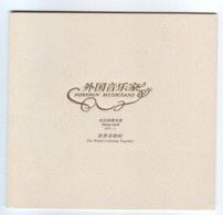 2010 China PRC Complete Booklet (Foreign Musicians) MNH - Perfect Conditions - Cat. Michel €.180,00 - 1949 - ... Repubblica Popolare