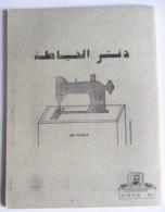 CAHIER MACHINE A COUDRE NEUF 36 PAGES AFRIQUE MAROC - Vieux Papiers