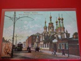 MOSCOU RUE PETITE DMITROWKA - Russie