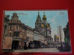 MOSCOU RUE POKROWKA - Russie
