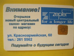 Télécarte D'Ukraine - Oekraïne