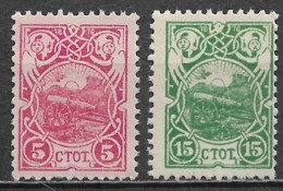 Bulgaria 1901. Scott #53-4 (M) Cherry Wood Cannon ** Complet Set - Ongebruikt