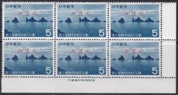 Specimen Block Of 6, Japan Sc742 Fuji-Hakone-Izu National Park, Minokake-Iwa, Parc National, Protection L'environnement - Protection De L'environnement & Climat