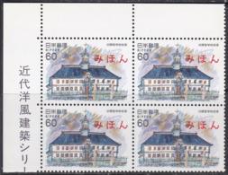 Specimen Block, Japan Sc1466 Western Architecture, Old Kaichi School, Nagano, L'école - Architecture