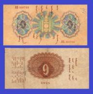 Mongolia 1 Tugrik 1925 - Mongolia