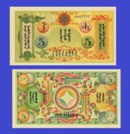 Mongolia 5  Dollar 1924 - Mongolia