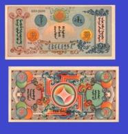 Mongolia 10  Dollar 1924 - Mongolia