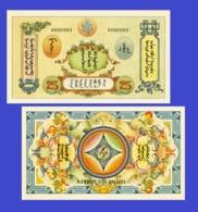 Mongolia 25  Dollar 1924 - Mongolia