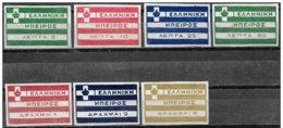 Grecia/Greece/Grèce (Epiro, Epirus, Épire): Bandiera, Flag, Drapeau - Postzegels