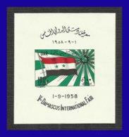1958 - Siria - Scott Nº C 9 - V Feria Internacional Damasco - MNH - V. Catalogo 100 € - SI- 13 - Siria