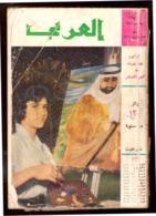 Al Arabi. Kuwaiti Review. No. 35 Of 1961.  Average State. Complete. - People