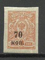 RUSSLAND RUSSIA 1919 Civil War Kuban Jekaterinodar Michel 12 B MNH - Ukraine & West Ukraine