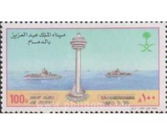 Ref. 613566 * MNH * - SAUDI ARABIA. 1995. HARBOUR . PUERTO - Arabie Saoudite