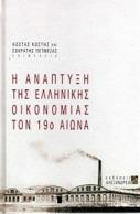GREEK BOOK: Η ΑΝΑΠΤΥΞΗ  της ΕΛΛΗΝΙΚΗΣ ΟΙΚΟΝΟΜΙΑΣ τον 19ο ΑΙΩΝΑ: Κ. ΚΩΣΤΗΣ - Σ. ΠΕΤΜΕΖΑΣ  -  Εκδ. ΑΛΕΑΝΔΡΕΙΑ  2006 - Boeken, Tijdschriften, Stripverhalen