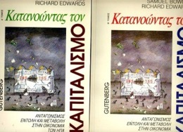 GREEK BOOK: ΚΑΤΑΝΟΩΝΤΑΣ τον ΚΑΠΙΤΑΛΙΣΜΟ: S. BOWLES - R. EDWARDS  -  Εκδ. GUTENBERG  2001, 2 ΤΟΜΟΙ  ME 336+304 ΣΕΛΙΔΕΣ - Boeken, Tijdschriften, Stripverhalen