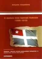 GREEK BOOK: Η ΠΑΙΔΕΙΑ στην ΚΡΗΤΙΚΗ ΠΟΛΙΤΕΙΑ (1898-1913): Αντ. ΧΟΥΡΔΑΚΗΣ  -  Εκδ. GUTENBERG  2011, ME 775 ΣΕΛΙΔΕΣ ΣΕ ΑΡΙΣ - Boeken, Tijdschriften, Stripverhalen