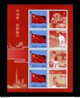 CHINA 2014-22 Stamp Chinese Dream National Rejuvenation Special Sheet - Unused Stamps