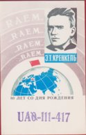 QSL Card Amateur Radio Station Operator Soviet Propaganda Arctic Explorer 1985 Ernst Krenkel RAEM Soviet Russia USSR - Radio Amatoriale