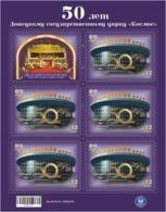 Stamps Of Ukraine (local) Circus Cosmos 20.09.2019 Sheet - Ungebraucht