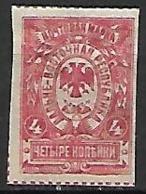 RUSSIE D' Asie Et Sibérie,  VLADIVOSTOK  -   1921 . Y&T N° 29 *.  Peu Courant  !!!! - Sibérie Et Extrême Orient