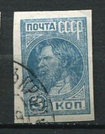 RUSSIE -  Yv N° 439 ND  (o) 3k  Pionniers  Cote  1  Euro  BE - 1923-1991 UdSSR