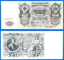 Russie 500 Roubles 1912 Grande Taille Billet Rubles Ruble Russia Que Prix + Port Paypal Bitcoin OK - Russia