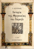 GREEK BOOK: ΙΣΤΟΡΙΑ της ΘΡΗΣΚΕΙΑΣ του ΙΣΡΑΗΛ: Σ. ΑΓΟΥΡΙΔΗΣ, ΕΛΛΗΝΙΚΑ ΓΡΑΜΜΑΤΑ 1995 - 514 Σελίδες, Πολύ Καλή Κατάσταση - Boeken, Tijdschriften, Stripverhalen