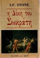 GREEK BOOK: Η ΔΙΚΗ του ΣΩΚΡΑΤΗ: I.F. STONE, ΝΕΑ ΣΥΝΟΡΑ - ΛΙΒΑΝΗ - 410 Σελίδες, Πολύ Καλή Κατάσταση - Boeken, Tijdschriften, Stripverhalen