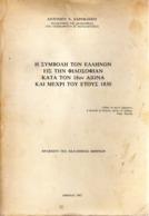 GREEK BOOK: Η ΣΥΜΒΟΛΗ ΤΩΝ ΕΛΛΗΝΩΝ εις την ΦΙΛΟΣΟΦΙΑΝ κατά τον 18ον ΑΙΩΝΑ και μέχρι του ΕΤΟΥΣ 1830: Αντ. ΧΑΡΟΚΟΠΟΥ - ΒΡΑΒ - Boeken, Tijdschriften, Stripverhalen