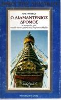 GREEK BOOK: Ο ΔΙΑΜΑΝΤΕΝΙΟΣ ΔΡΟΜΟΣ, οι εμπειρίες μας κοντά στους μεγάλους Λάμα του Θιβέτ: ΟΛΕ ΝΙΝΤΑΛ - Εκδ. ΜΠΟΥΚΟΥΜΑΝΗΣ, - Boeken, Tijdschriften, Stripverhalen