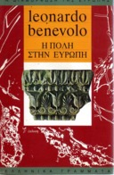 GREEK BOOK: Η ΠΟΛΗ στην ΕΥΡΩΠΗ: Leonardo BENEVOLO - Εκδ. ΕΛΛΗΝΙΚΑ ΓΡΑΜΜΑΤΑ, 1997, 364 Σελίδες με πλούσια εικονογράφηση, - Boeken, Tijdschriften, Stripverhalen