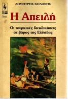 GREEK BOOK: Η ΑΠΕΙΛΗ, οι Τουρκικές διεκδικήσεις σε βάρος της Ελλάδας:Δημ. ΚΟΛΩΝΗΣ - Εκδ. ΝΕΑ ΣΥΝΟΡΑ - ΛΙΒΑΝΗ, 1993, 370 - Boeken, Tijdschriften, Stripverhalen