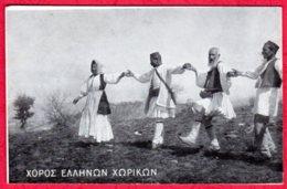 Grèce - Danseurs Grecques - Greece