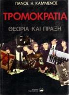 GREEK BOOK: ΤΡΟΜΟΚΡΑΤΙΑ, Θεωρία και Πράξη: Παν. ΚΑΜΜΕΝΟΣ - Εκδ. ΕΛΛΗΝΙΚΗ ΕΥΡΩΕΚΔΟΤΙΚΗ, 1992, 584 Σελίδες, Καλή Κατάσταση - Boeken, Tijdschriften, Stripverhalen