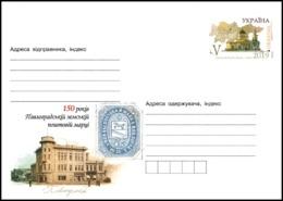 UKRAINE 2019. (19-3006) 150 YEARS OF PAVLOGRAD ZEMSTVO POSTAGE STAMPS. Postal Stationery Stamped Cover (**) - Ucrania