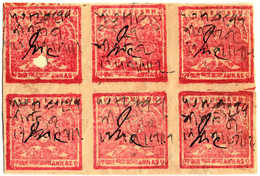 O 1895-1900, 4 A., Rose Red, Used, Wove Paper, Imperf, Block Of 4, Very Attractive And Rare, F!. Estimate 500€. - Indien