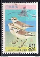 Coil - From Booklet Pane - Japan 1994 - Mie Prefectural - Futami-ga-ura 2 - Usados