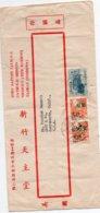 CHINE TAIWAN 1955 - 1945-... République De Chine